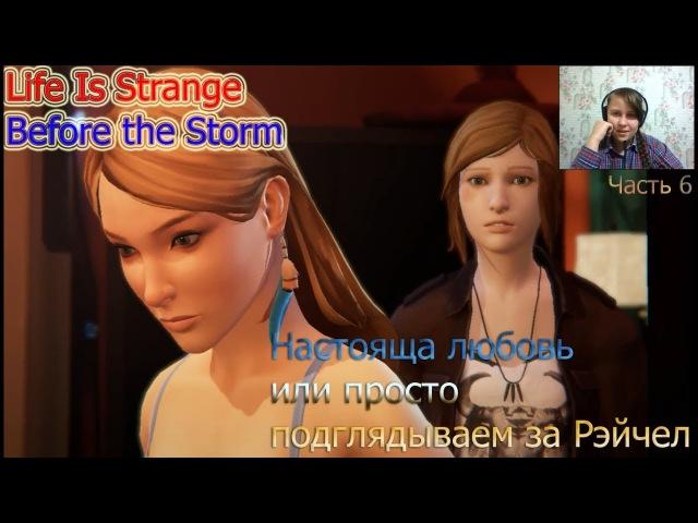 Настоящая любовь или просто подглядываем за РэйчелLIS Before the Storm/Часть 6/Aleska Lala