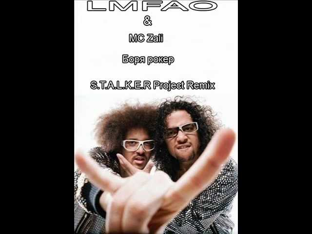 MC Zali LMFAO - Боря рокер(S.T.A.L.K.E.R Project Remix 2012).wmv