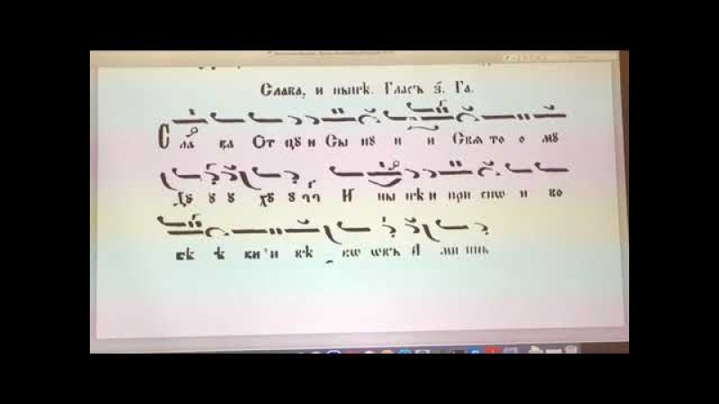 Урок 20 Кратък възкресник Глас 7 - паралагия и мелос