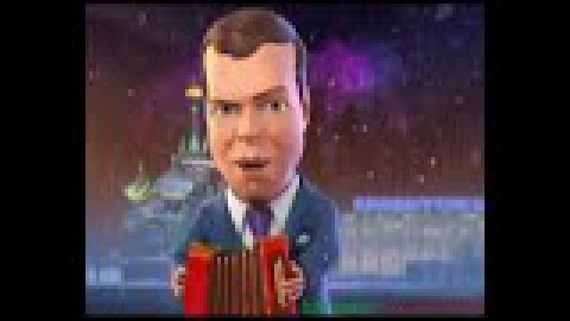 Путин менән Медведев Башҡортса зажигают Безга барыбер такмактар Сол