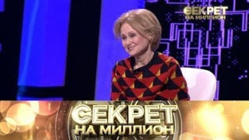 Секрет на миллион: Дарья Донцова