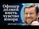 Евгений Сатановский о клипе курсантов из Ульяновска Офицер должен иметь чувств
