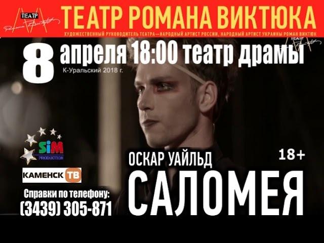 Саломея 08 апреля 2018 г. Каменск-Уральский