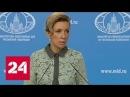 МИД РФ нахождение США в Сирии близко к оккупации - Россия 24