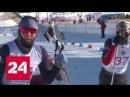 Лыжница Мария Истомина победила на Кубке России Россия 24