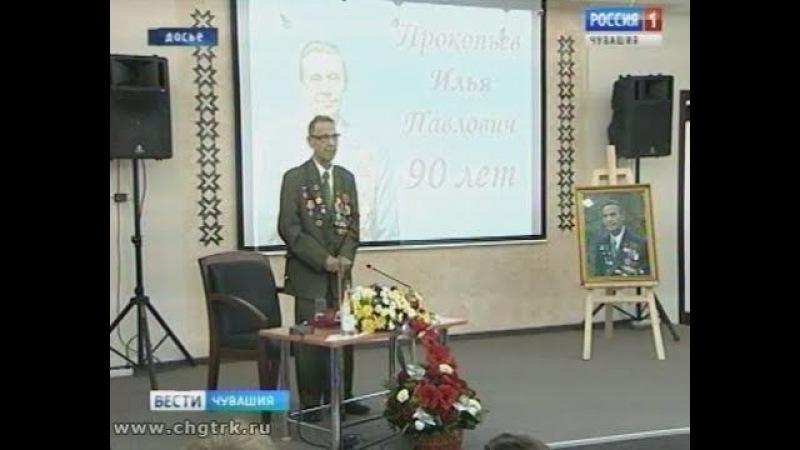 В Чебоксарах появится улица, названная в честь Почетного гражданина города Ильи Прокопьева