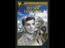 Шуми городок ( 1939, СССР, Комедия )