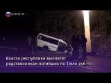 Задержаны водитель и арендатор автомобиля по делу о ДТП в Марий Эл