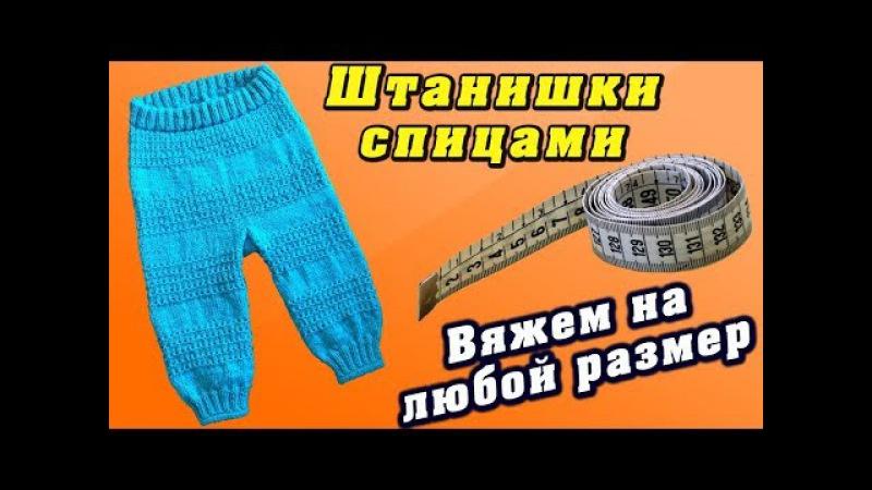 Детские штанишки спицами. Вяжем на любой размер   Baby pants knitting