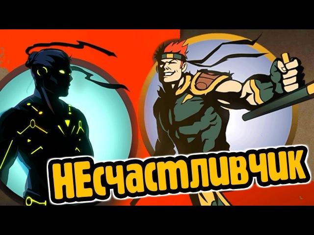 НЕ СЧАСТЛИВЫЕ ДНИ в Shadow Fight 2 БЕЗ ДОНАТА по дороге к Отшельнику бой с тенью 2 детский летсплей