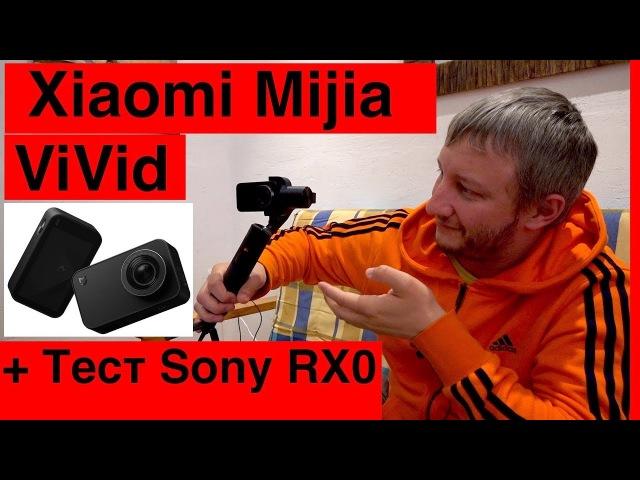 Xiaomi Midia ViVid на Mod 2.3 Тест Sony RX0
