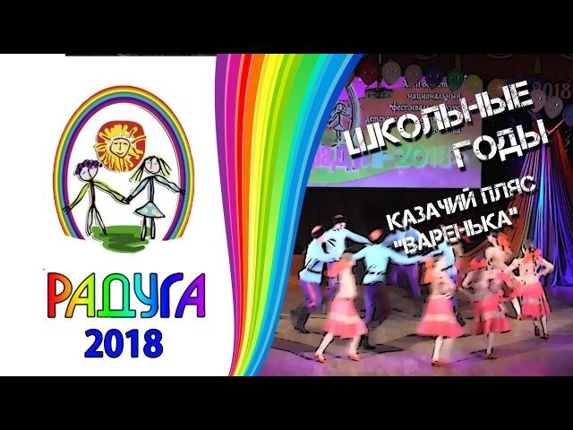 Школьные годы г.Ишим / Казачий пляс ВАРЕНЬКА