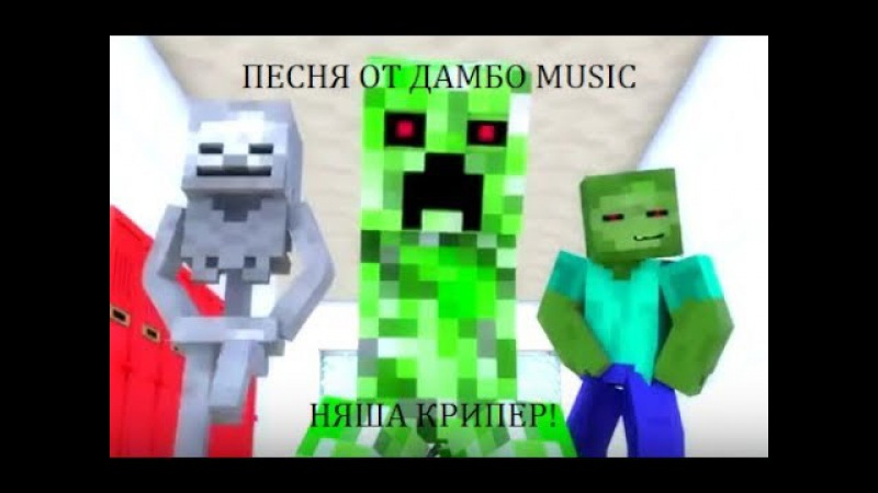Зелёный няша крипер (песня майнкрафт на русском