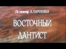 Восточный дантист Арменфильм, 1981. Фильм полностью Золотая коллекция