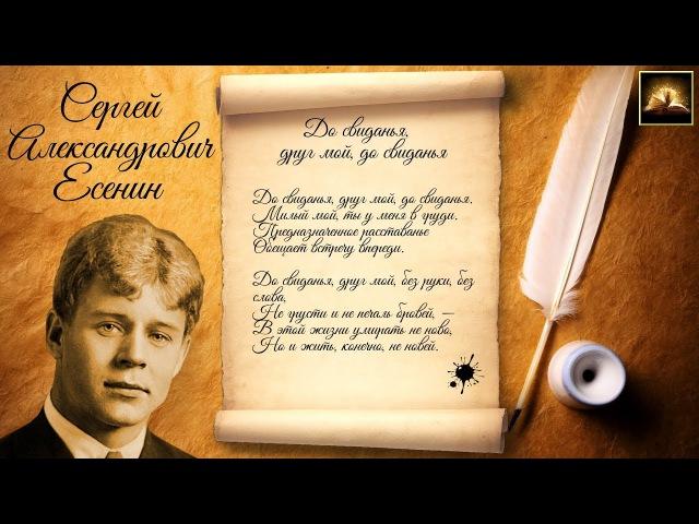 Стихотворение С А Есенин До свиданья друг мой до свиданья Стихи Русских Поэто