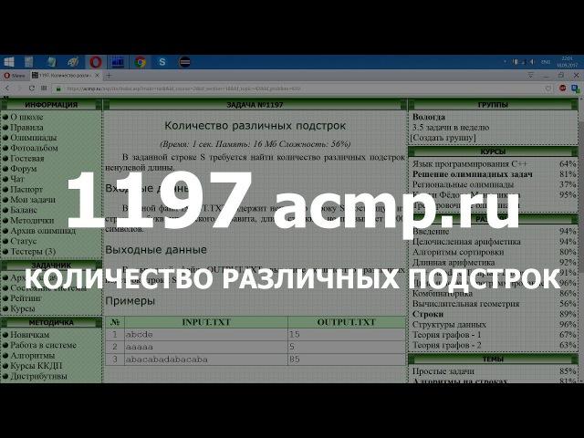 Разбор задачи 1197 acmp.ru Количество различных подстрок. Решение на C