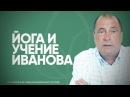 В чем польза и опасность йоги и учения Порфирия Иванова
