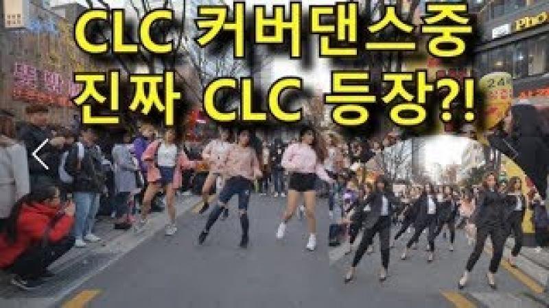 [K-pop] CLC-블랙드레스 커버댄스중.. 진짜 CLC 가 나타났다!
