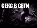 Секс в сети фильм полностью - Мелодрама (Россия)