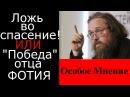 Андрей Кураев Увольнение В Чаплина это подарок от Патриарха на Н Год