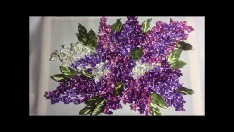 Сирень из атласной ленты канзаши Lilac satin ribbon