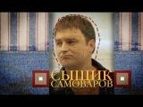 Сыщик Самоваров 4 серия (2010)