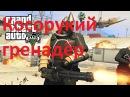Косорукий гренадер GTA 5 Прохождение 1