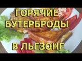 Простой горячий  бутерброд на стол за 5 минут! Удивите утром своих близких этим рецептом с колбасой.