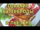 Простой горячий бутерброд на стол за 5 минут Удивите утром своих близких этим рецептом с колбасой