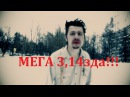 Марьяна Ро FatCat - Мега-звезда Cover by PiRock TV