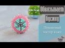 ОБВЯЗЫВАЕМ БУСИНУ: Пошаговый Мастер-Класс | CROCHET TUTORIAL: Beadcrochet Bead for begginers