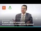 Носимая электроника в медицине — Ярослав Ашихмин