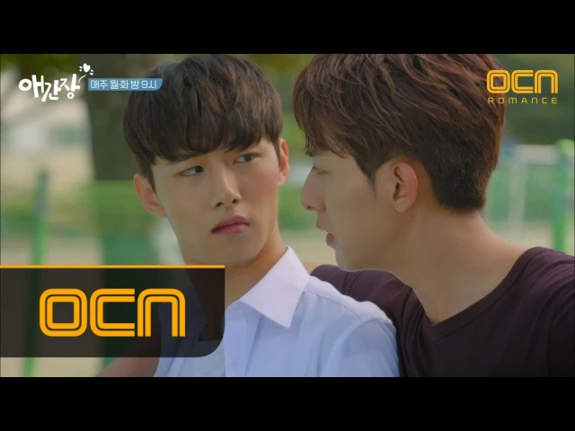 180116 OCN My First Love EP4 6