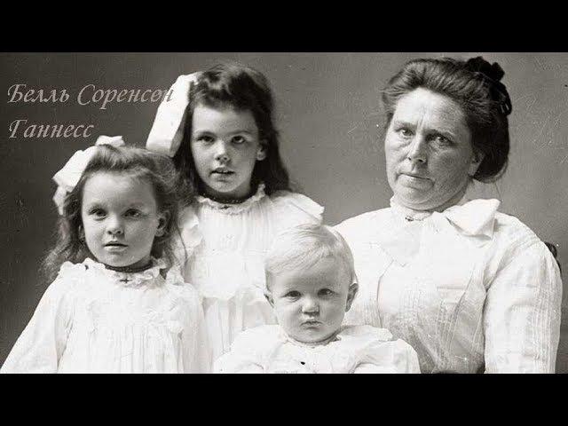 Серийные убийцы: Белль Соренсон Ганнесс (11 ноября 1859 — 28 апреля 1908?)