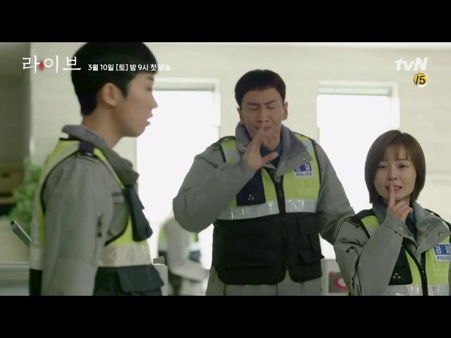 Live (라이브) Korean Drama Teaser 6 Lee Kwang Soo (이광수) Jung Yu Mi (정유미) Bae Sung-Woo (배성우)