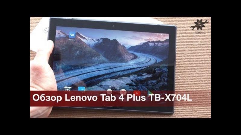 Обзор Lenovo Tab 4 Plus TB X704L - плюсы и минусы