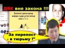 Главная новость Казахстана. Аблязов и его ДВК вне закона. За перепост в соцсетях будут CAЖATb