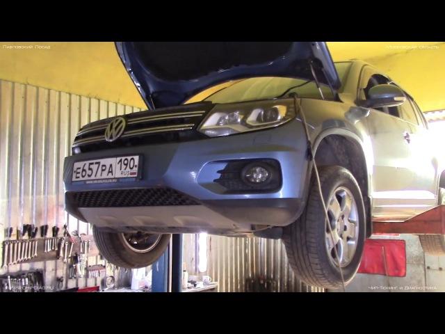 VW Tiguan TDI - EGR ЧипТюнинг
