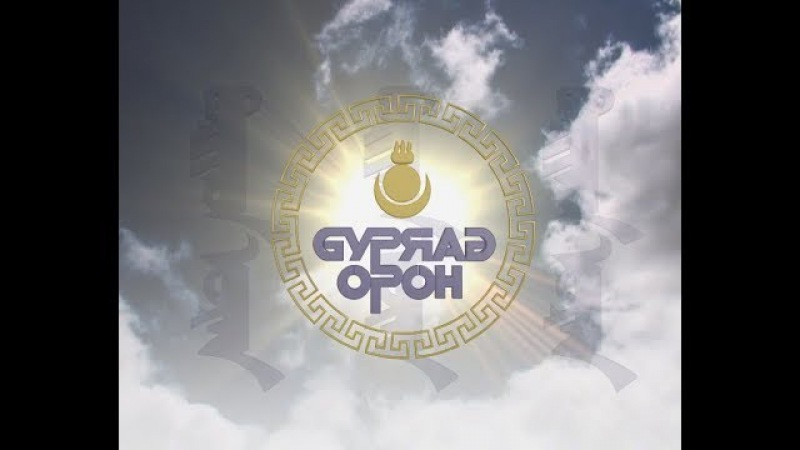 Буряад Орон Эфир от 25 01 2018