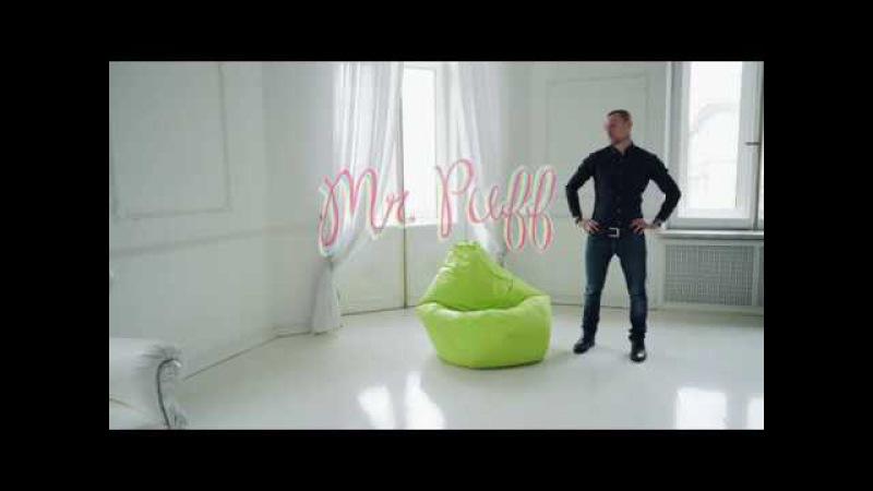 Кресло мешок груша ххл из плащевой ткани - видео обзор от Misterpufik.ru