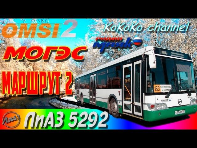 OMSI 2 - Могэс (2) ЛиАЗ 5292.20 Ko_020