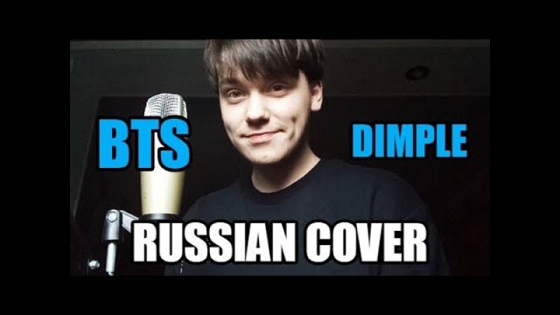 BTS - Dimple / Illegal (RUSSIAN COVER/РУССКИЙ КАВЕР)