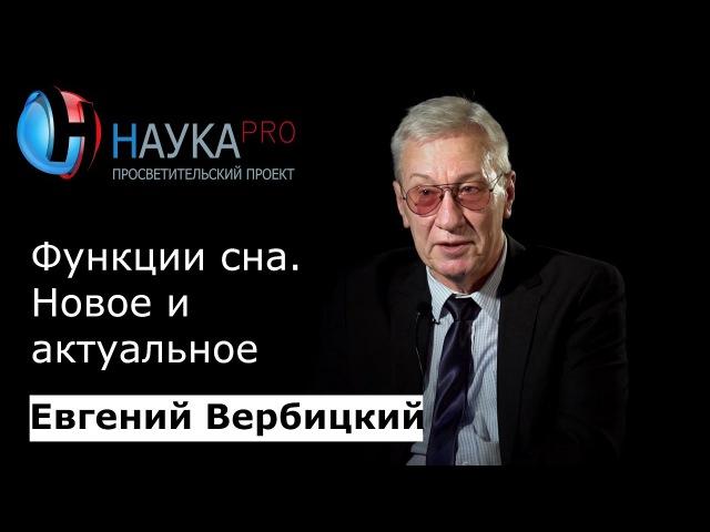 Евгений Вербицкий Функции сна Новое и актуальное