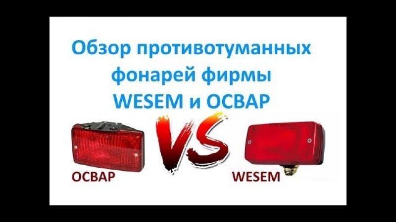 Обзор противотуманных фонарей фирмы WESEM и ОСВАР