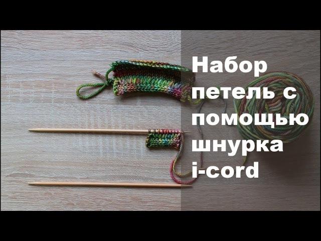 Набор петель с помощью шнурка i-cord