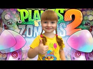 Растения против Зомби 2 ❤️ НОВОЕ РАСТЕНИЕ ❤️Plants Vs Zombies