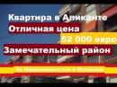 Квартира в Аликанте 52 000 евро Отличный вариант За Недвижимостью в Испанию