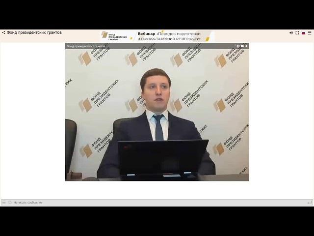 Вебинар «Порядок подготовки и предоставления отчетности»