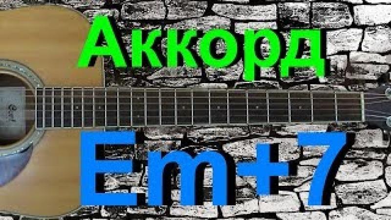 Аккорд Em7 на гитаре