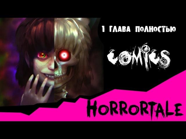 HorrorTale comics ~ ПОЛНОСТЬЮ